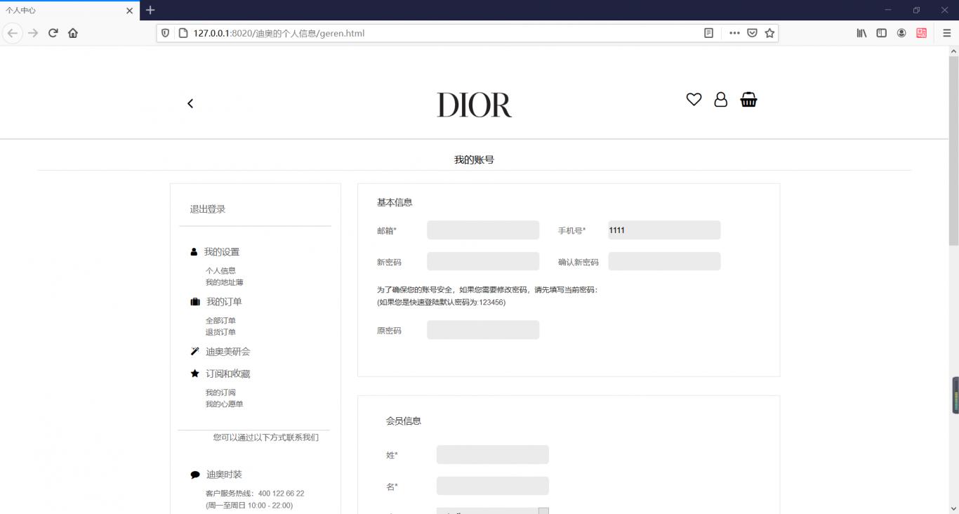 彷DIOR官网项目