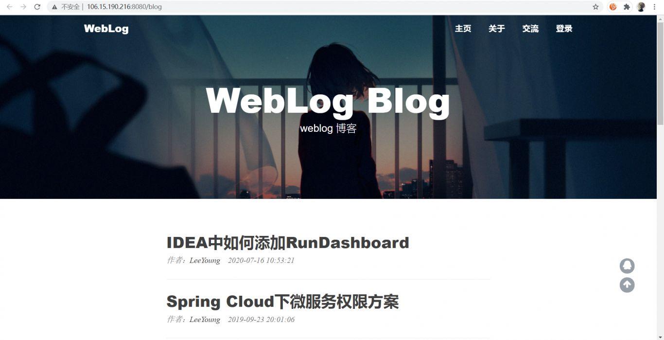 WeBlog博客网站