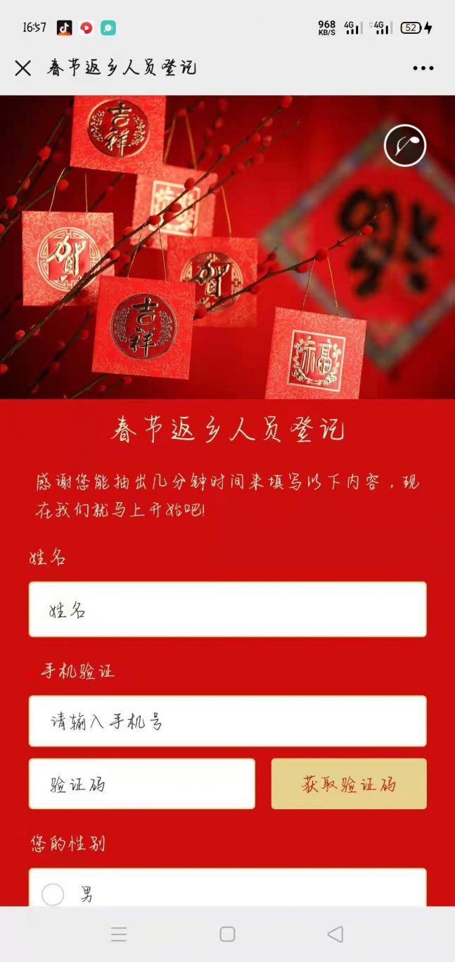 春节返乡登记