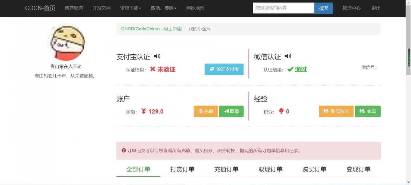 码上中国博客