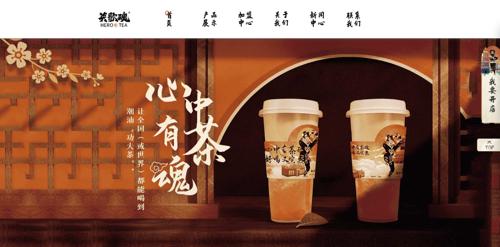 英歌魂奶茶店