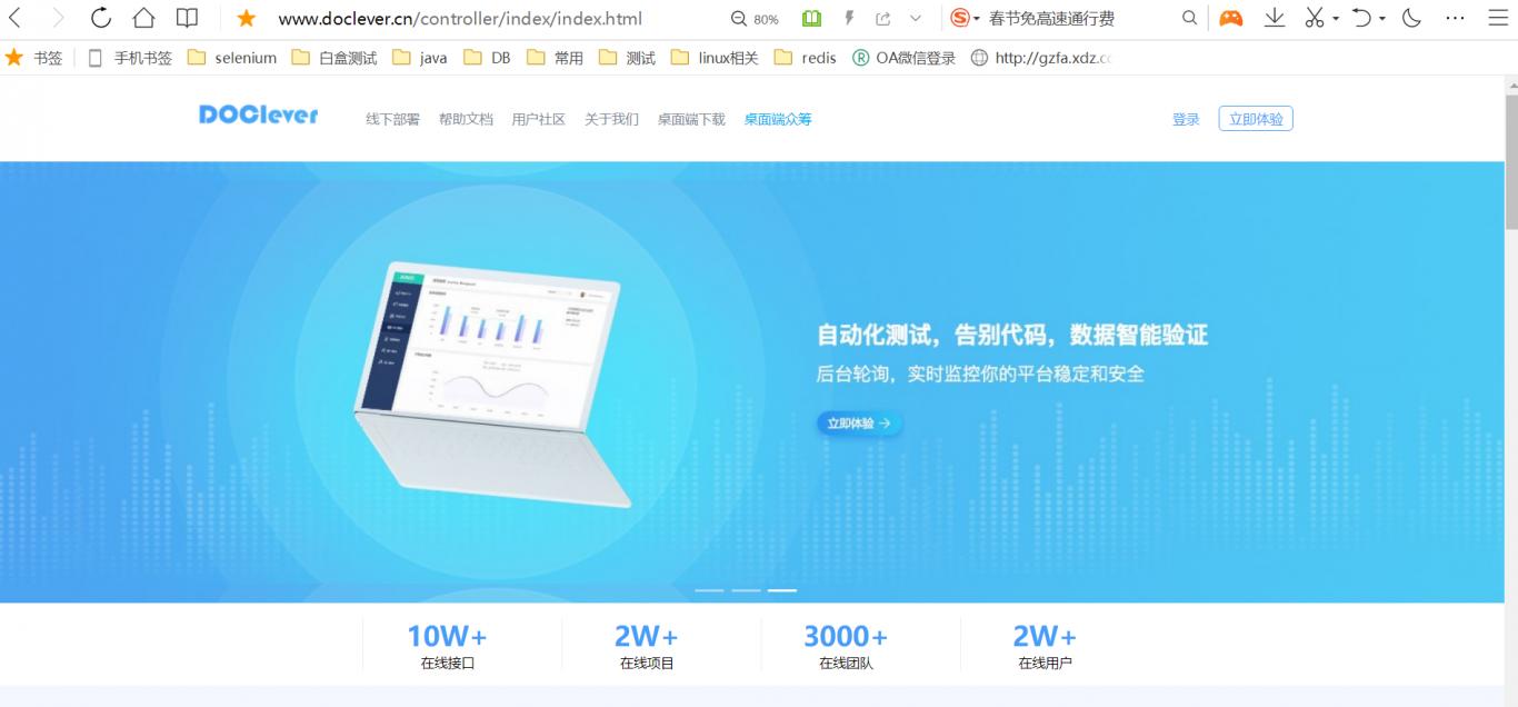 DOClever接口、WebUI测试