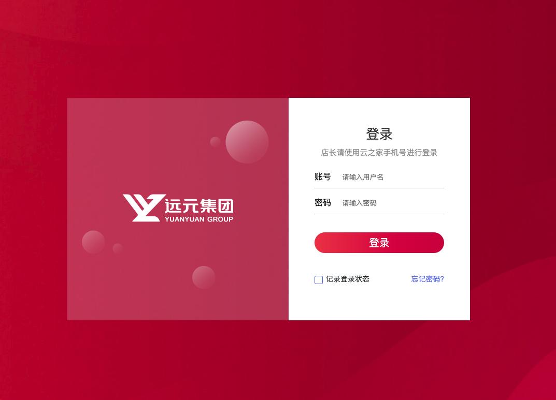 郑远元专业修护系统