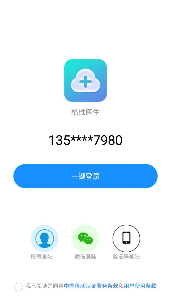 云问切Android原生APP