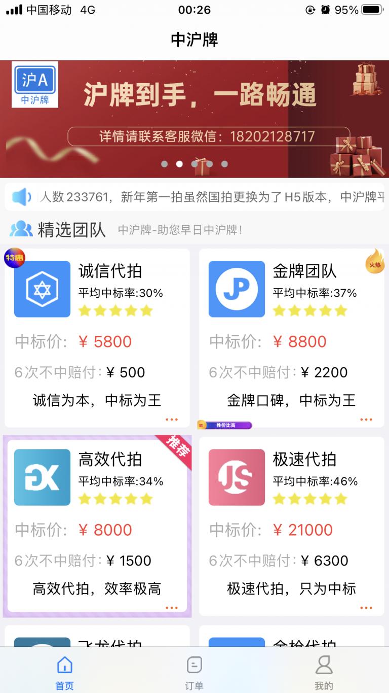 车牌代牌app+h5