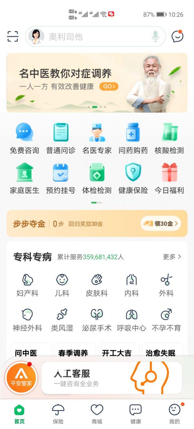 """平安健康App""""预约挂号""""系统"""