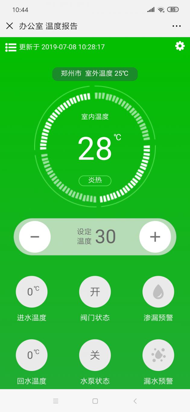 智能地暖温控器