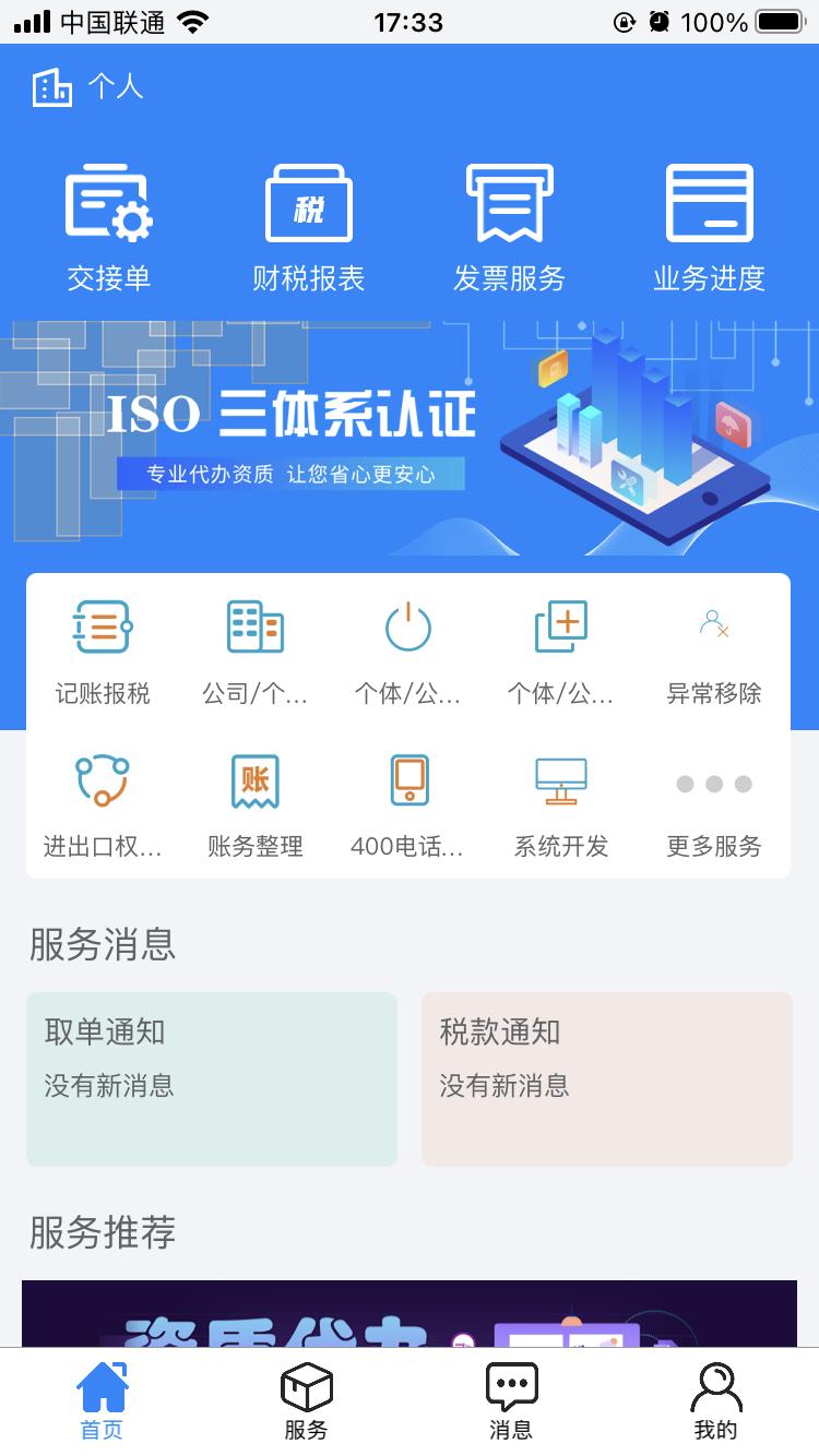 华普财税App