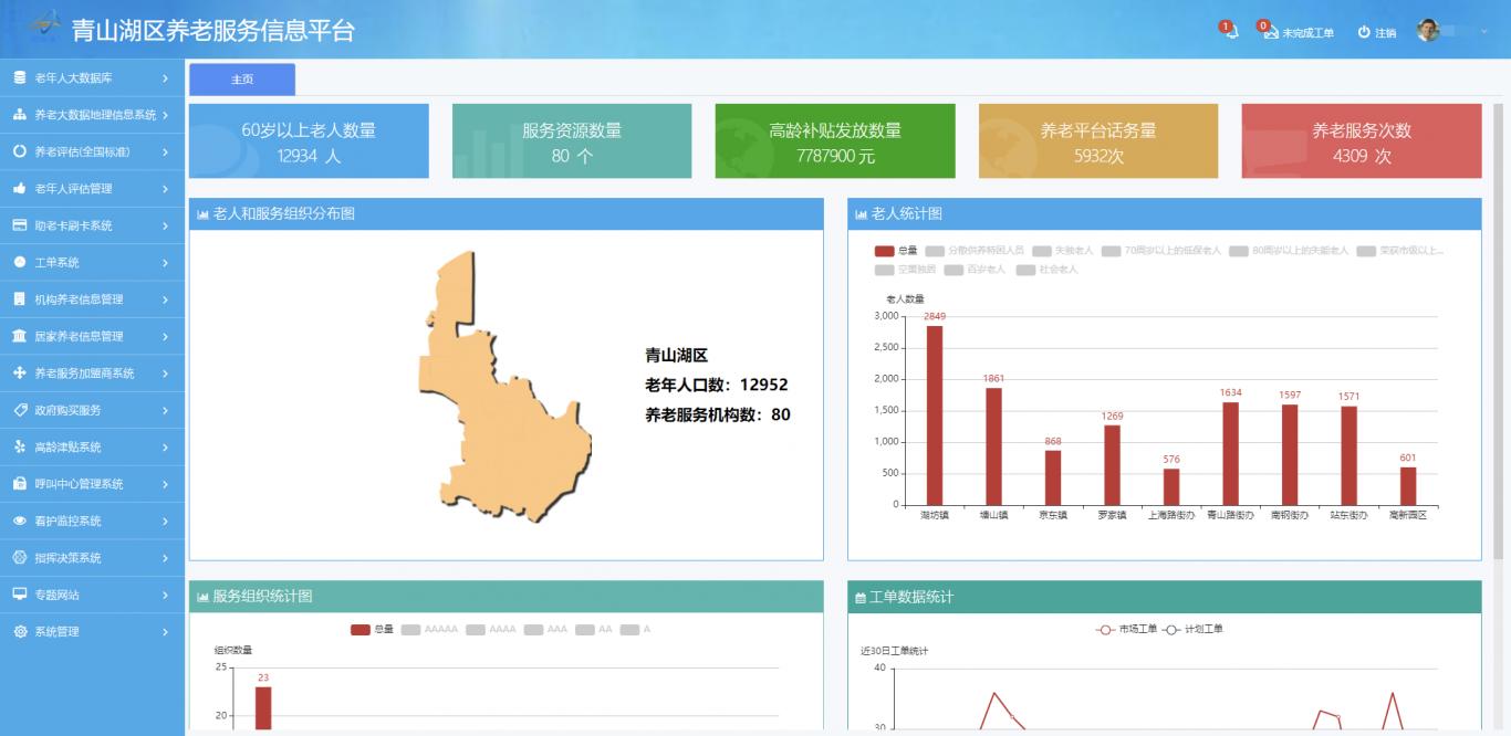 青山湖区养老服务信息平台