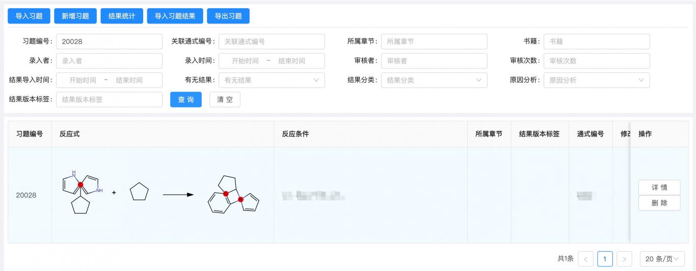 化学分子式管理系统