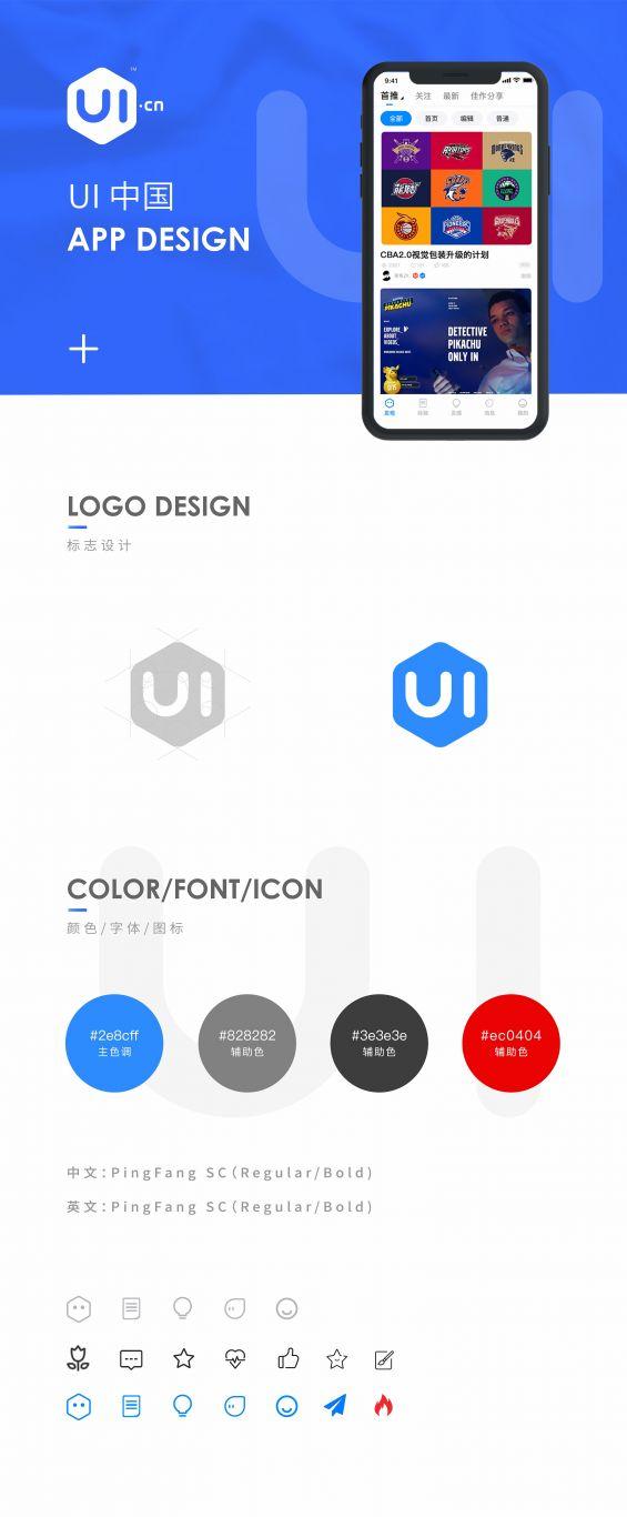 UI中国APP——官方设计大赛