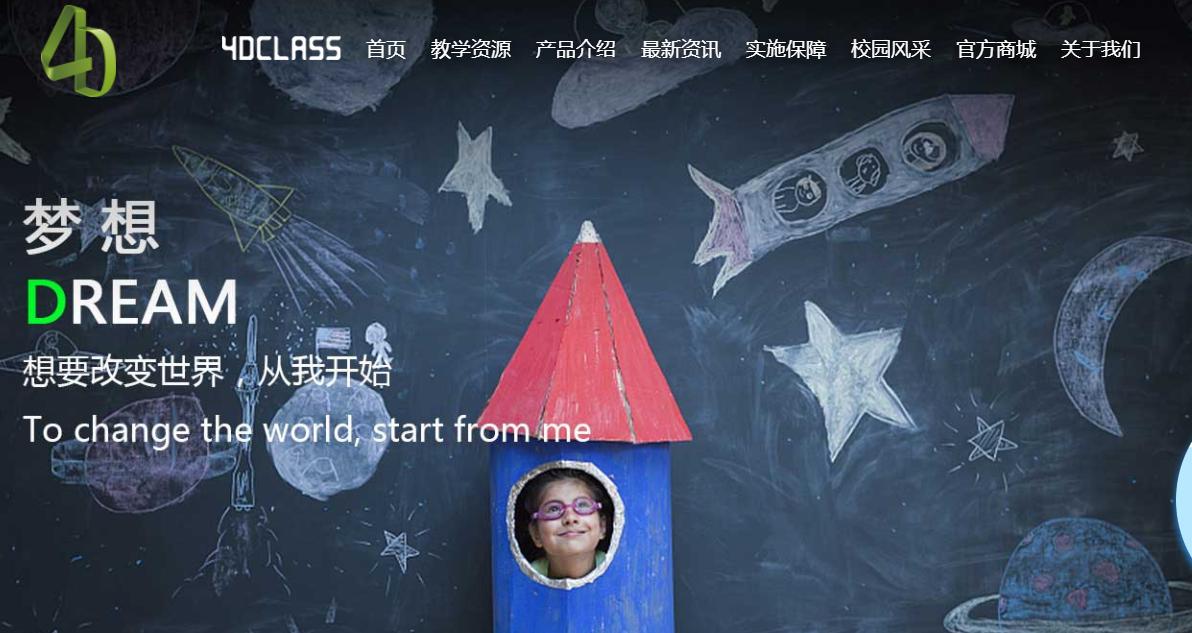 4dclass.com官网