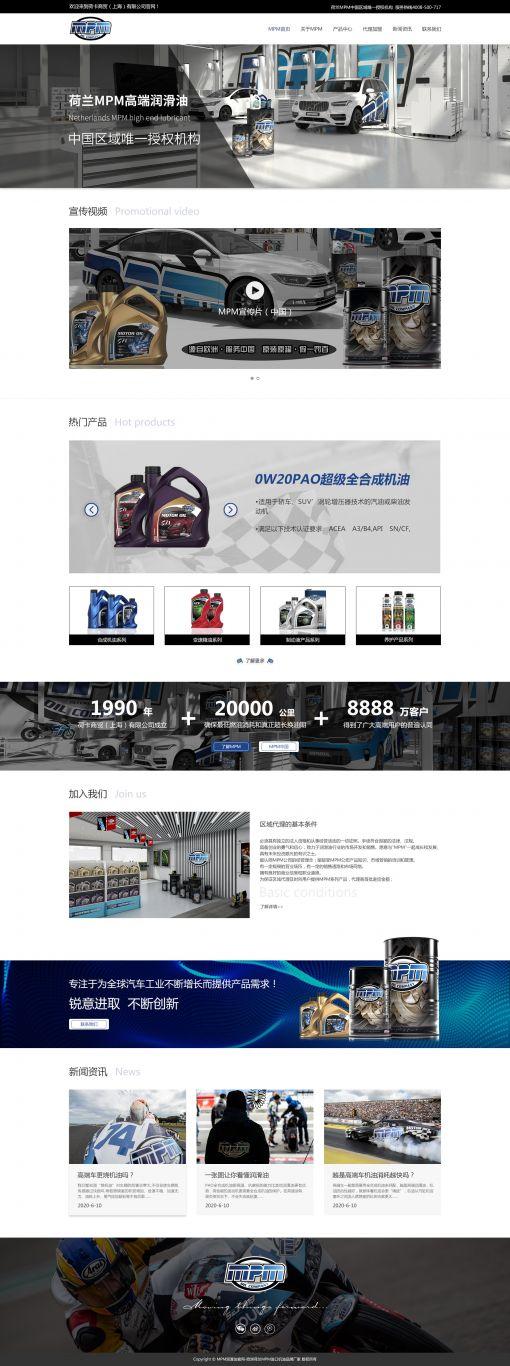 荷卡商贸(上海)有限公司网站设计开发