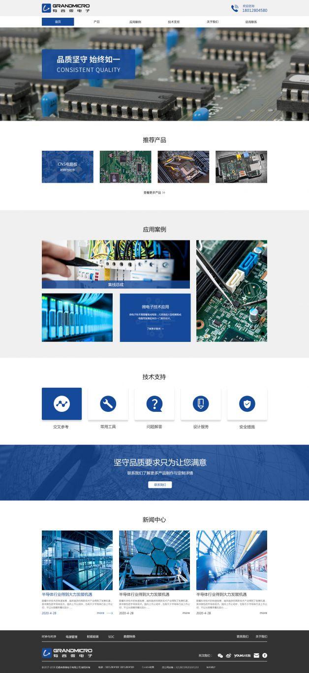 无锡有容微电子有限公司网站设计开发