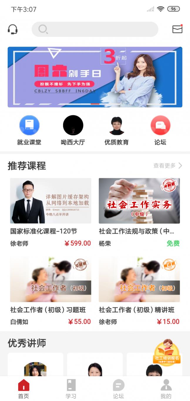 鲲鹏志App