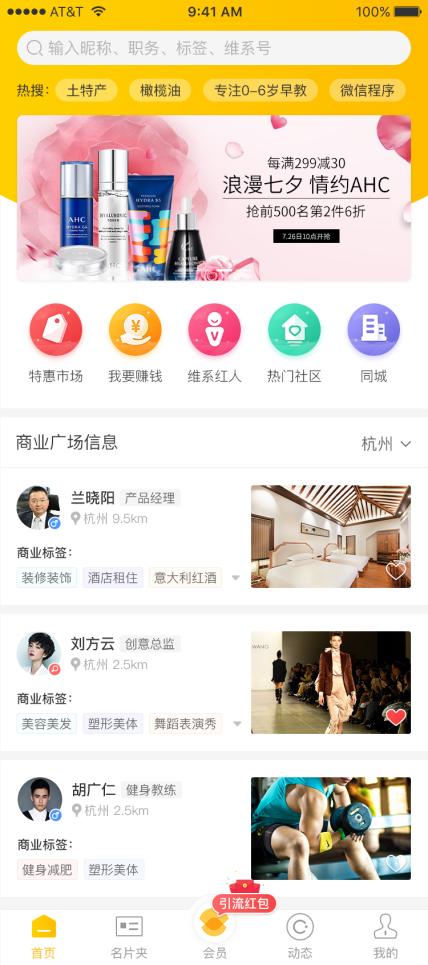 维系app