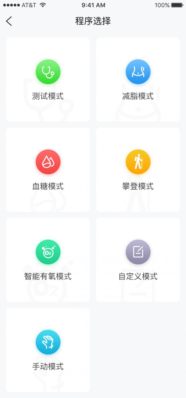 健康检测app项目