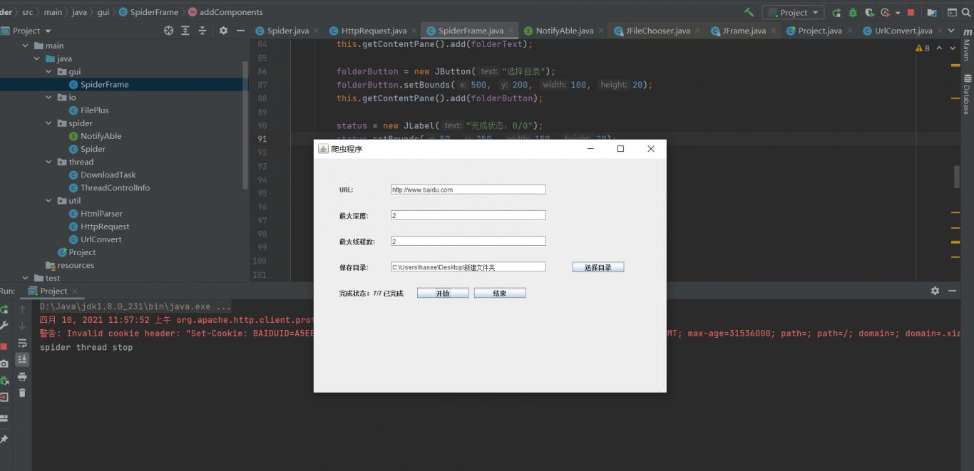 Java多线程网页爬虫