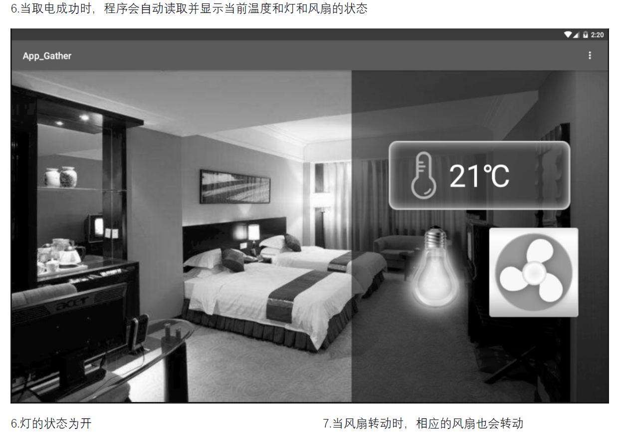 智慧酒店移动客户端