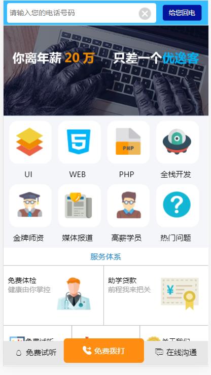 教育系统手机版官网