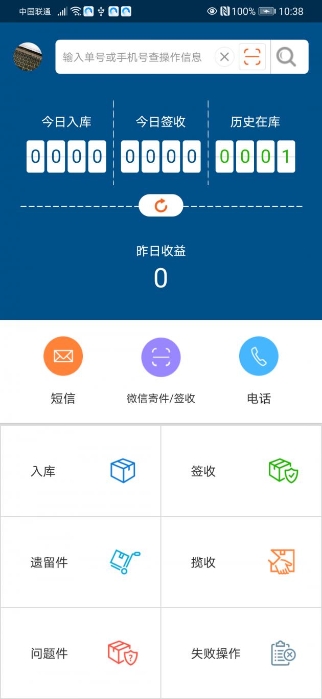 妙寄App