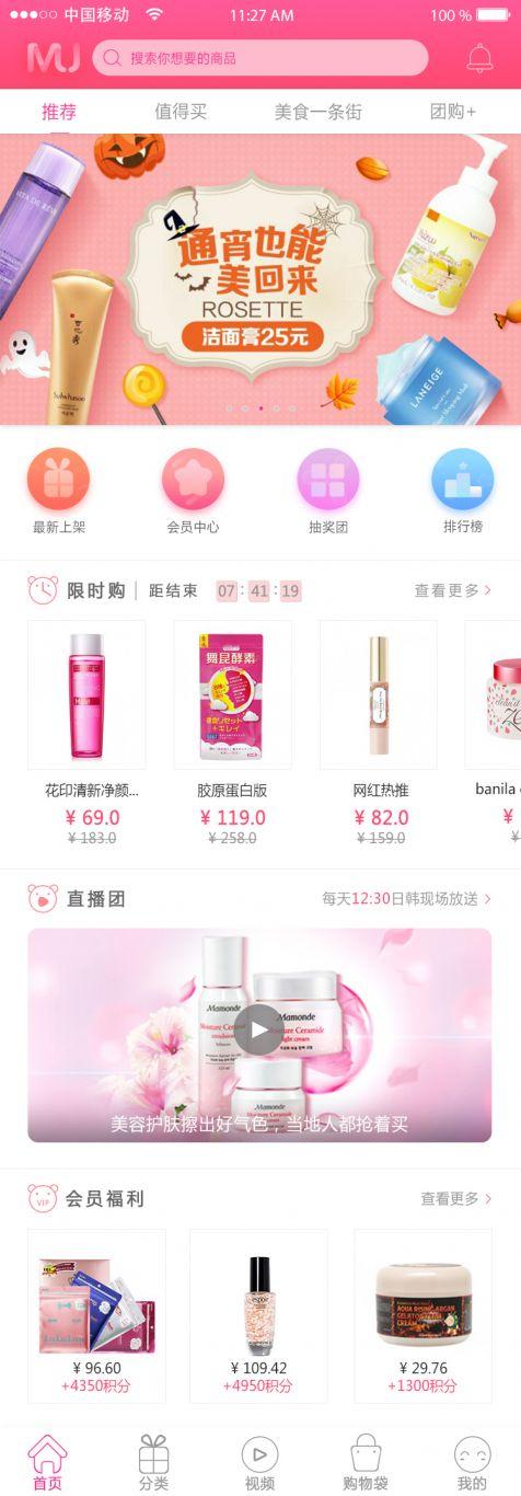蜜酱海外电商app