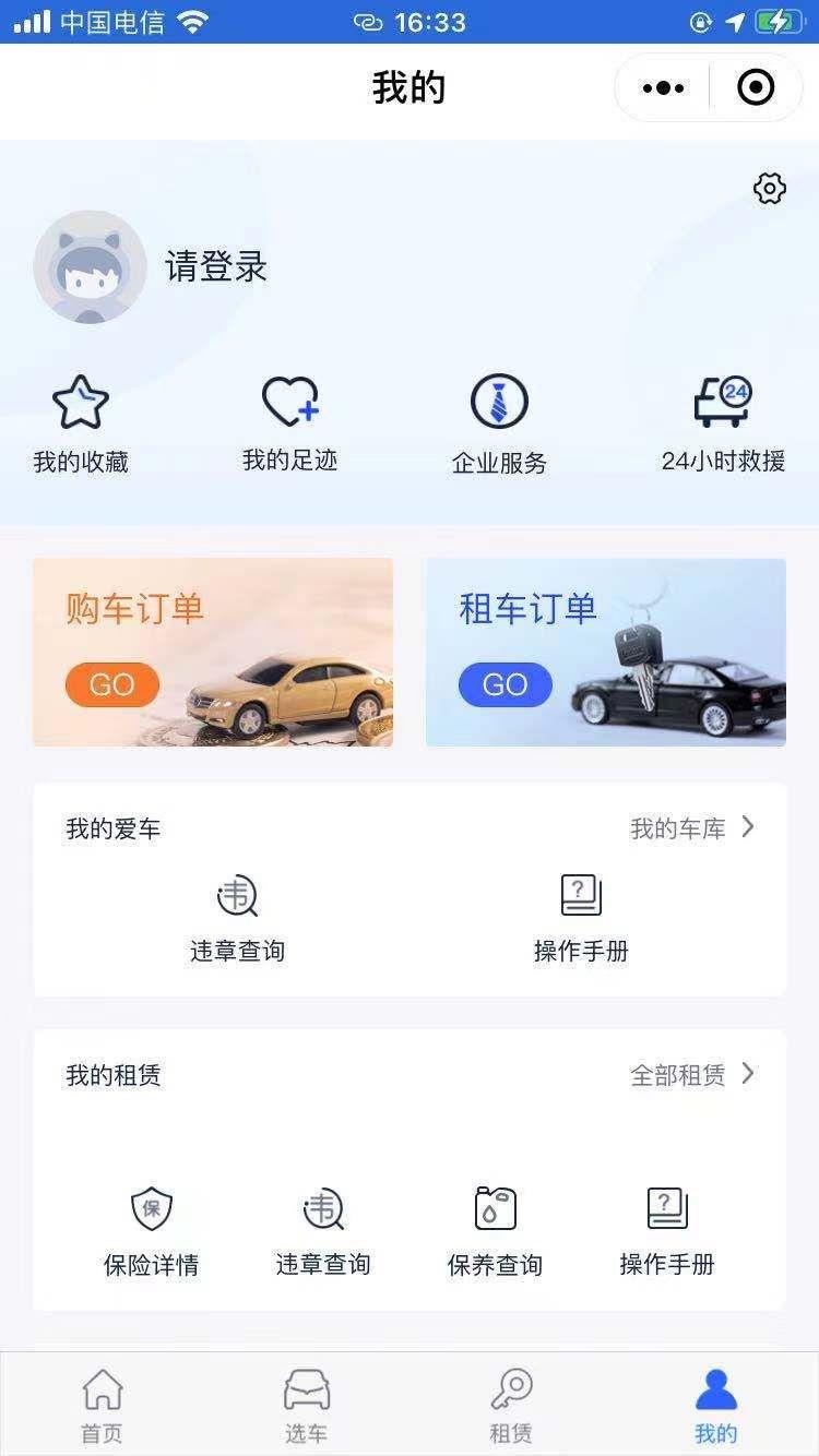 电动汽车小程序用户版