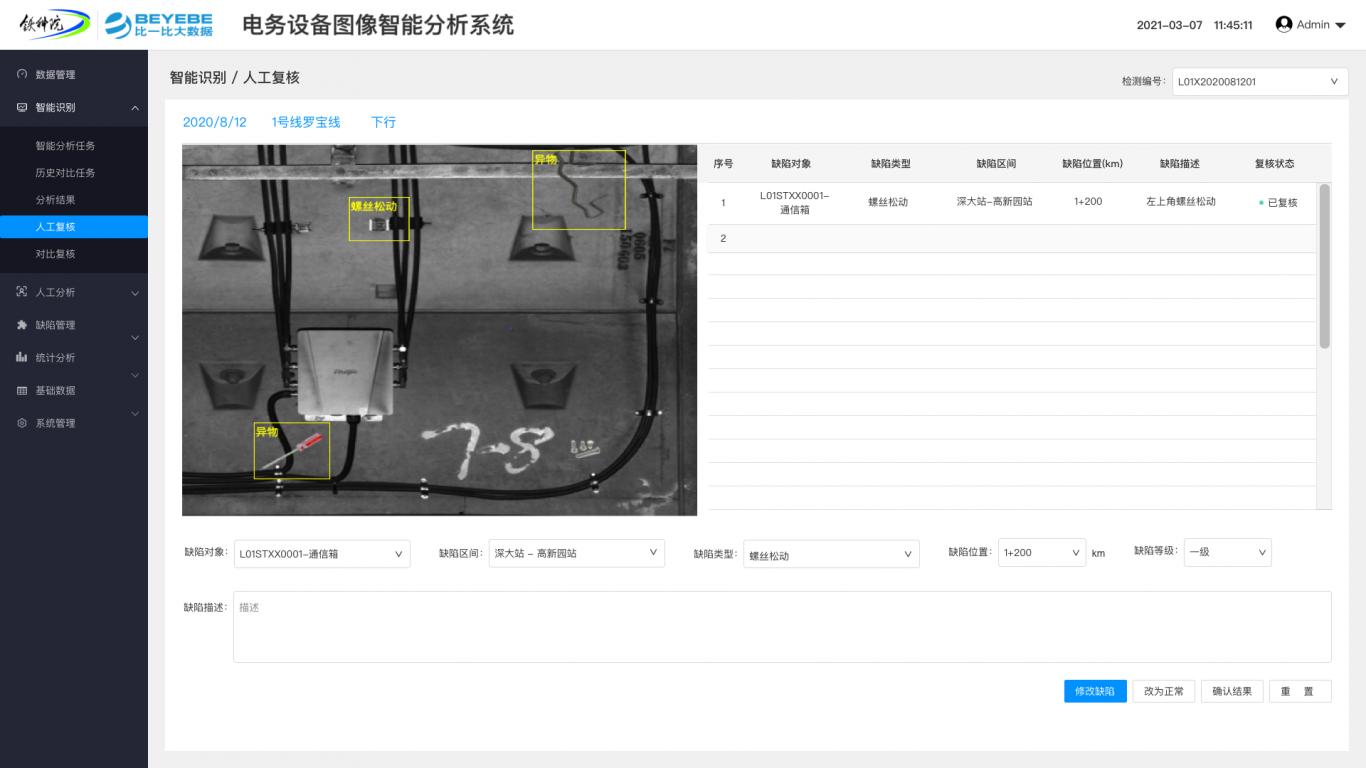 地铁隧道图像智能分析系统