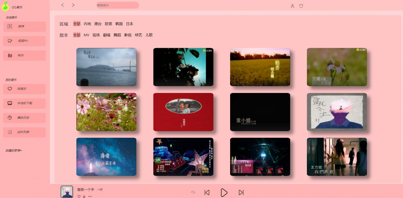 仿QQ音乐网站