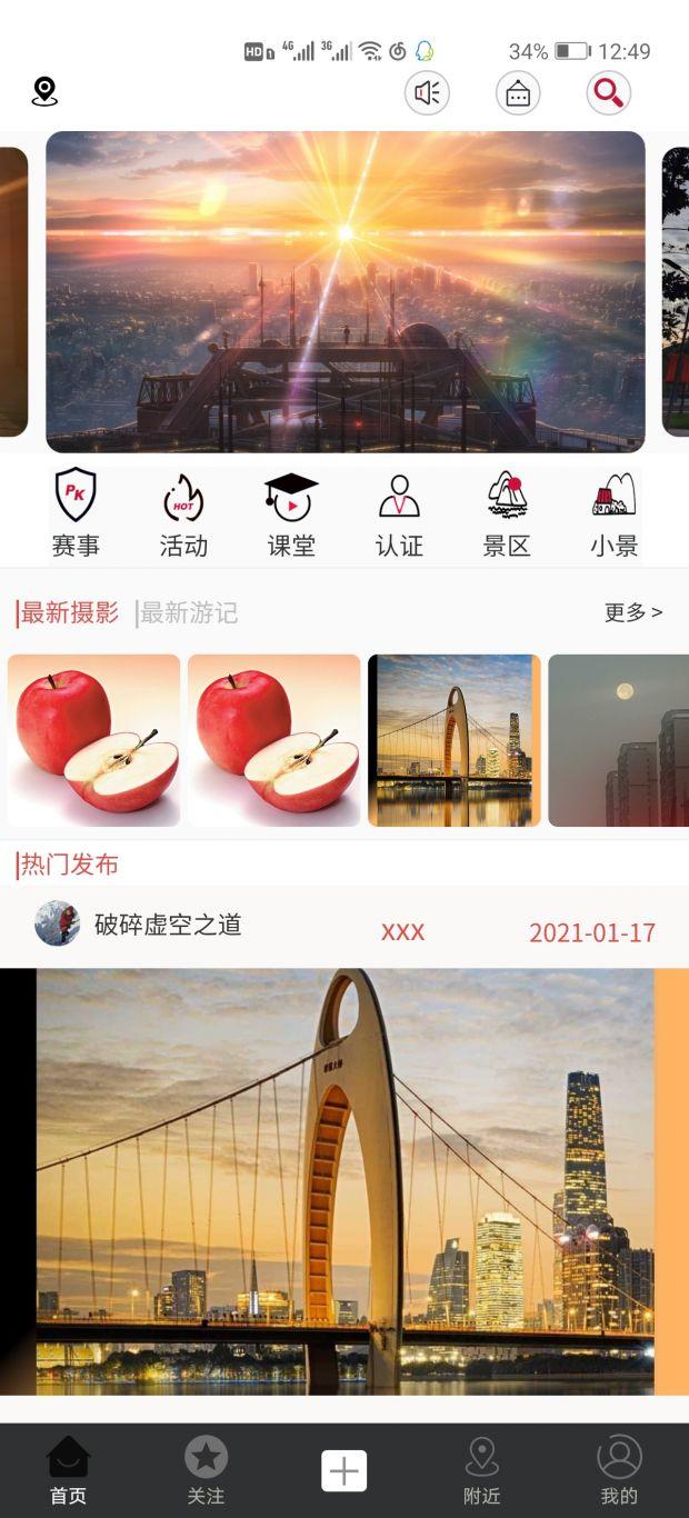 视堺app