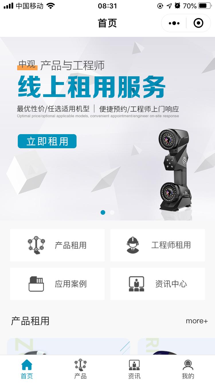 中观租赁微信小程序