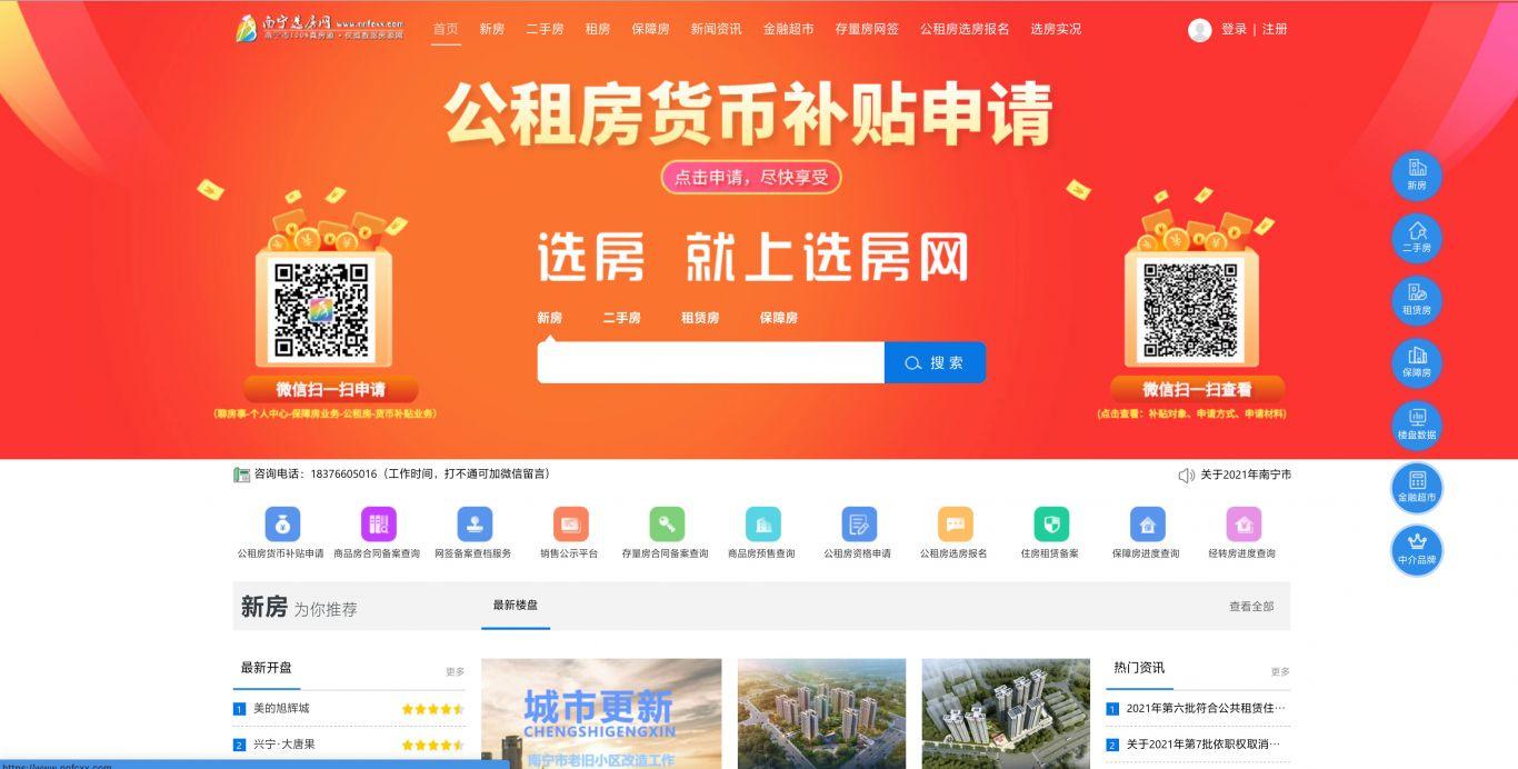 南宁市选房网(2019)