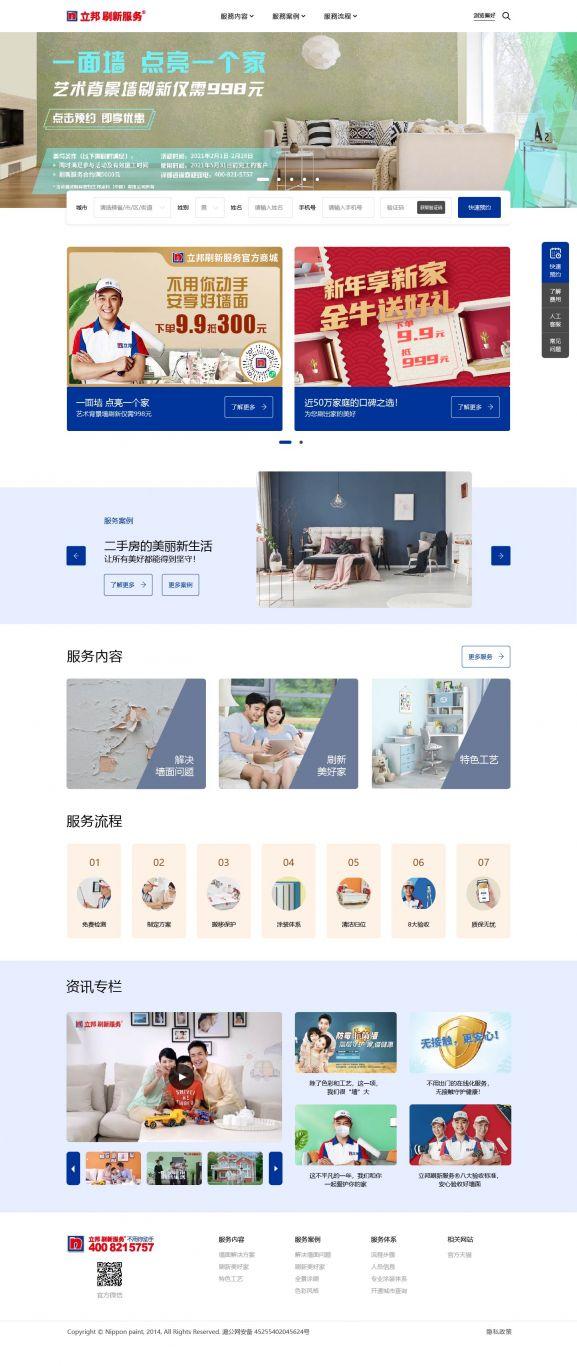 立邦-网页设计