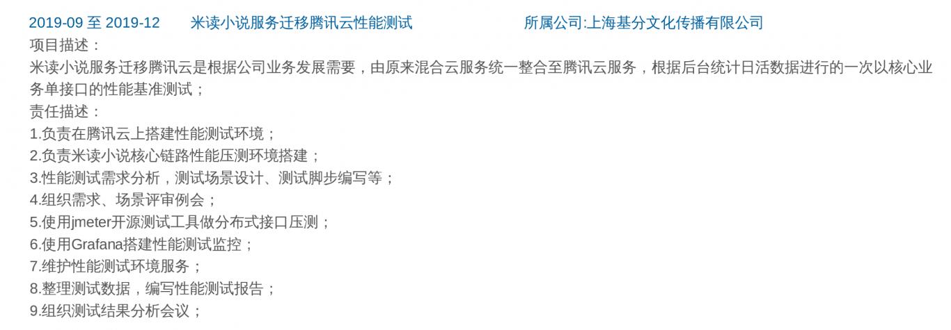 米读小说服务迁移腾讯云性能测试