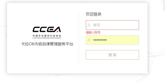 卡拉OK内容自律管理服务平台_