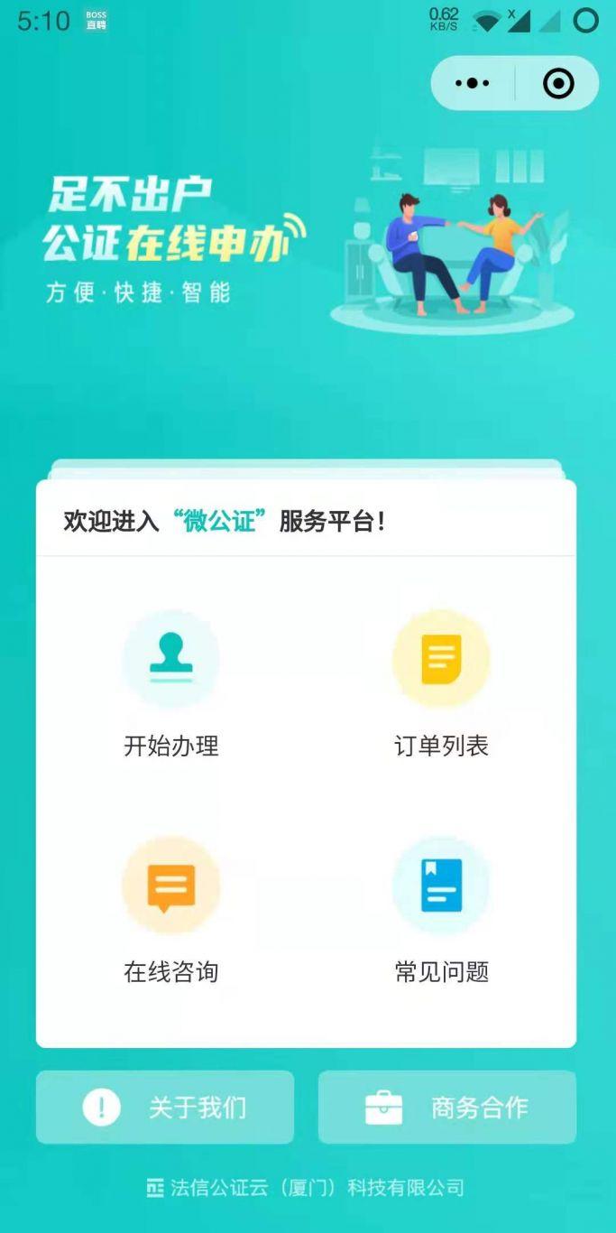 在线公证申办-微信小程序