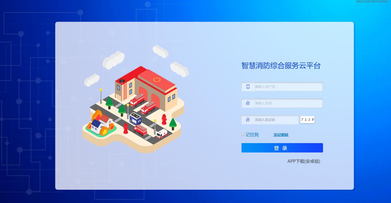 智慧消防综合服务云平台