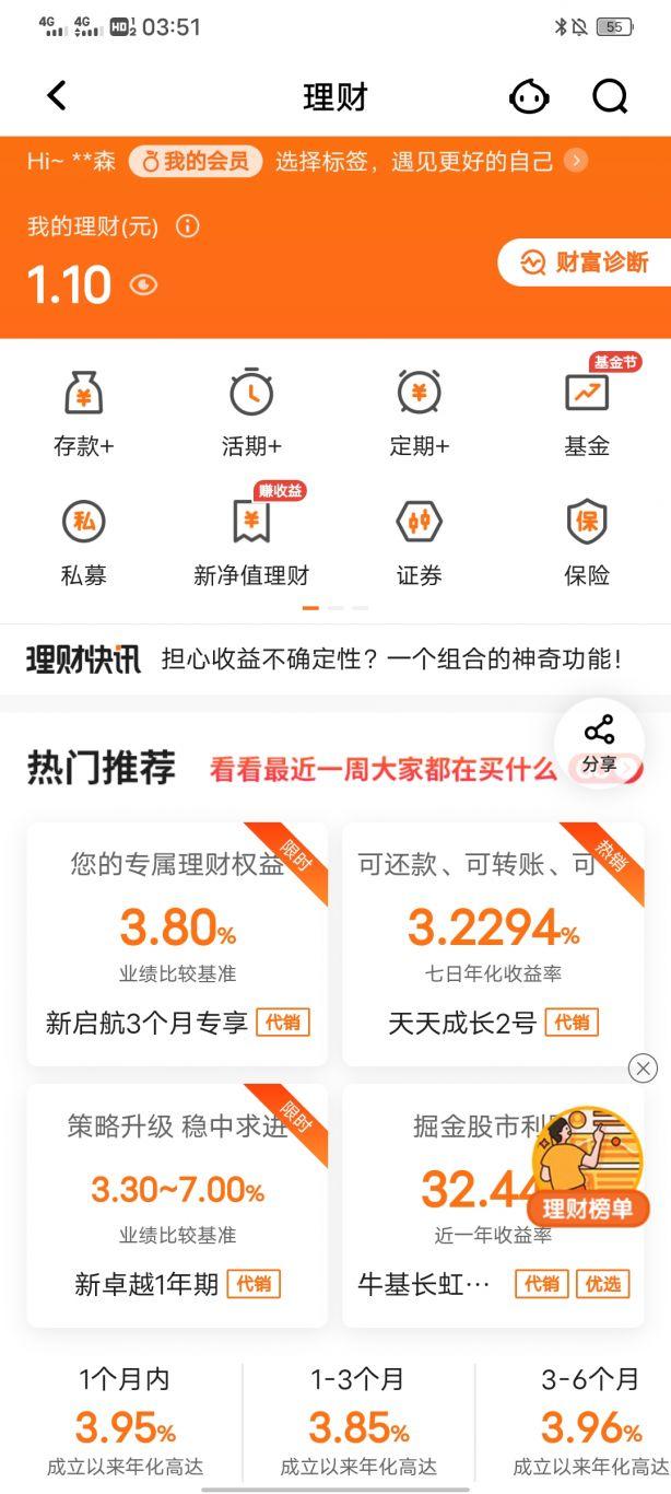 口袋银行app