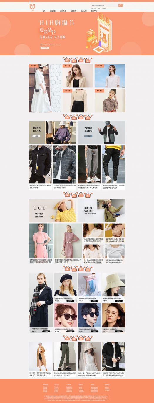 衣家服装商城