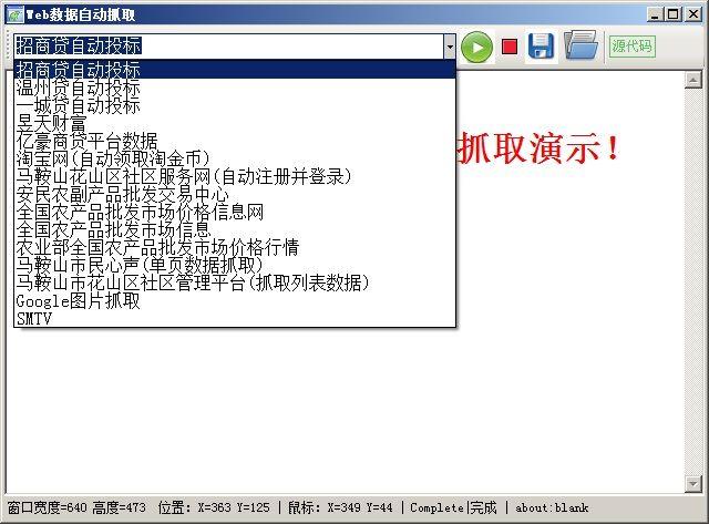 基于浏览器的网络爬虫系统