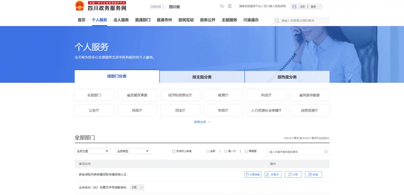 四川省政务服务网