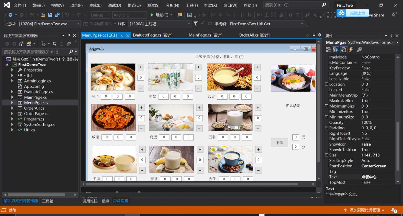 协作机器人点餐服务系统