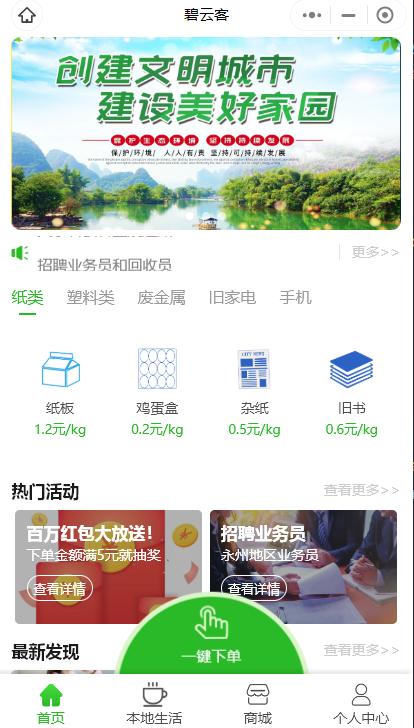 碧云客微信小程序