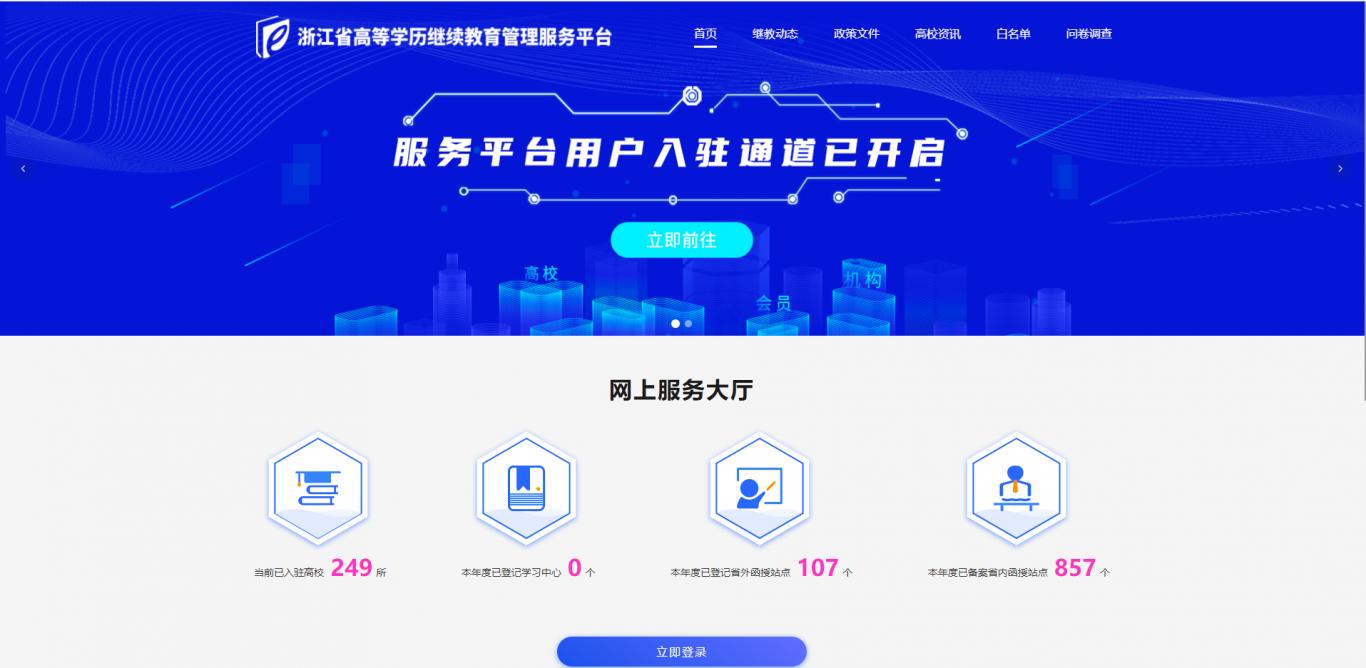 浙江省高等学历继续教育管理服务平台