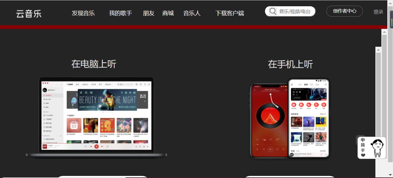 h5音乐网站