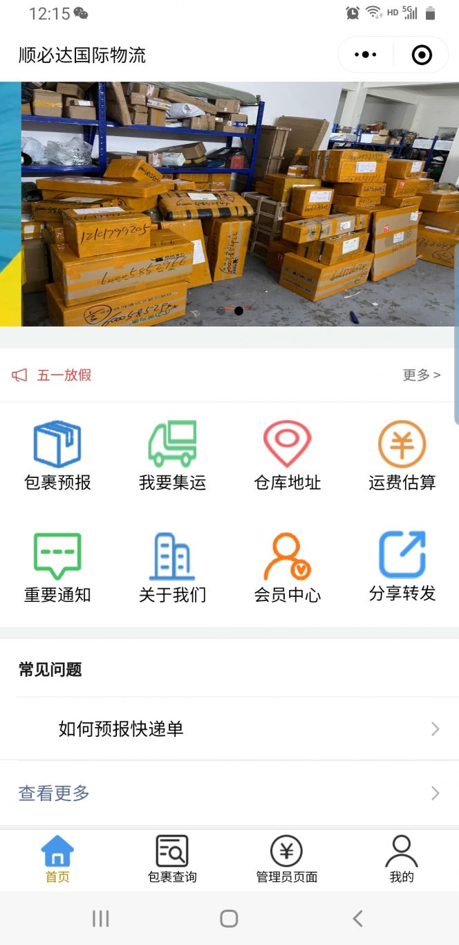 国际转运物流管理系统